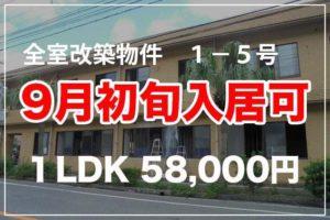 【賃貸】名瀬鳩浜町1LDK58,000円