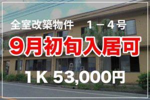 【賃貸】名瀬鳩浜町1K53,000円
