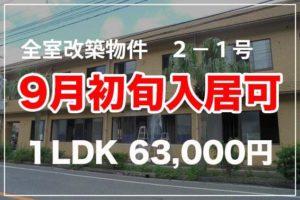 【賃貸】名瀬鳩浜町1LDK63,000円