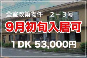 【賃貸】名瀬鳩浜町1DK53,000円
