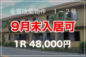 【賃貸】名瀬鳩浜町1R48,000円