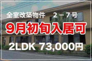 【賃貸】名瀬鳩浜町2LDK73,000円