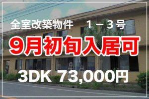 【賃貸】名瀬鳩浜町3DK 73,000円